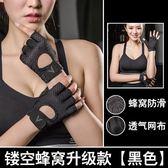 健身手套女防滑耐磨運動手套男鏤空半指護掌護腕器械訓練瑜伽鍛煉·    汪喵百貨
