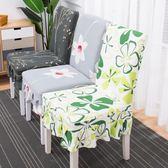 椅套   家用彈力連體椅套餐廳餐椅套布藝印花座椅套凳子歐式