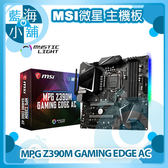 MSI 微星 MPG Z390M GAMING EDGE AC 主機板