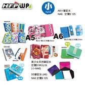 【限時限量特價】A6筆記本100張80磅內頁.附索引尺.HFPWP .限量商品NA6-ALL