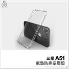 三星 A51 防摔殼 手機殼 空壓殼 透明 軟殼 保護殼 氣墊 保護套 手機套 氣囊套 冰晶殼 防摔 防撞