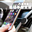 強力磁吸 車架 車吸 手機 冷氣孔 冷氣口 iPhone X XS 7 8 plus 三星 Note8 S9 S8+ HTC 懶人支架 BOXOPEN