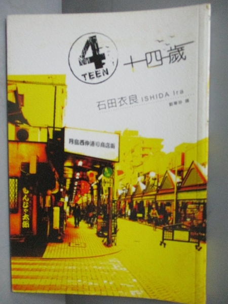 【書寶二手書T4/一般小說_JCC】4TEEN 十四歲_石田衣良