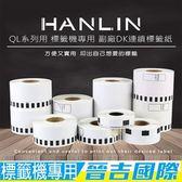 【晉吉國際】QL系列用 標籤機專用-副廠DK連續標籤紙 DK-22225寬度38mm*(2捲)