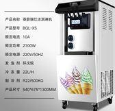 雪糕機 冰淇淋機 立式冰激凌機全自動雪糕機台式圣代甜筒機 莎瓦迪卡