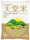 【台東池上米】天堂糙米(2公斤/包)