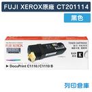 原廠碳粉匣 FUJI XEROX 黑色 CT201114 (2K) /適用 富士全錄 DocuPrint C1110/C1110B/1110B