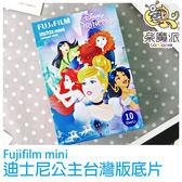 富士 迪士尼公主台灣版  拍立得底片 適用 MINI 7S 25 50S 55 90 SP1