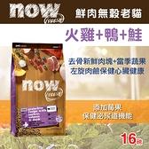 【毛麻吉寵物舖】Now! 鮮肉無穀天然糧 老貓配方-16磅-WDJ推薦 貓糧/貓飼料