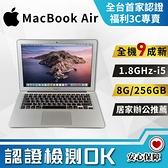 【創宇通訊│中古筆電】9成新 Apple MacBook Air 13.3吋 8G+256GB (A1466) 開發票