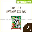 寵物家族-日本IRIS 靜岡綠茶豆腐貓砂7L