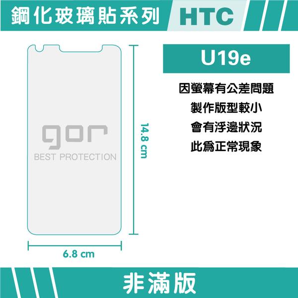 【GOR保護貼】HTC U19e 9H鋼化玻璃保護貼 htc u19e 全透明非滿版2片裝 公司貨 現貨