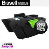 【建軍電器】附發票 全新電池原廠 團購熱銷 除蟎機 Multi Plus 吸塵器(Bissell 1985用)