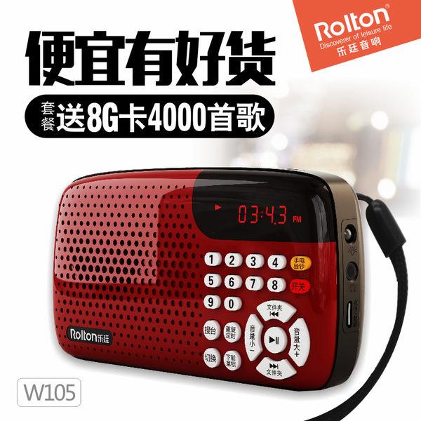 W105收音機老人充電迷妳小音響插卡音箱便攜式播放器MJBL