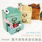 抽屜收納盒 原木質實木製兩格抽屜櫃辦公室...