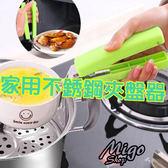 【家用不銹鋼夾盤器】不銹鋼夾盤器防燙夾取碗夾菜蒸夾端提盤子