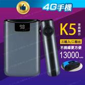 HANG K5 13000 行動電源/不挑線/支援三孔輸出/液晶顯示/USB雙輸出/快速充電 【4G手機】
