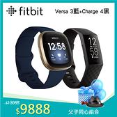 父子同心組合 Fitbit Versa 3+ Fitbit charge4 健康智慧手錶 智能 運動手錶 GPS 血氧偵測 公司貨