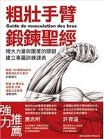 二手書《粗壯手臂鍛鍊聖經:增大力量與圍度的關鍵,建立專屬訓練課表》 R2Y 9789863122104
