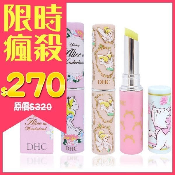 DHC 迪士尼秋季限定阪 純橄欖護唇膏 1.5g 多款供選 ☆巴黎草莓☆