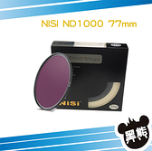 黑熊館 日本 NiSi 超薄框 雙面多層鍍膜 77mm 防水抗刮 ND1000 中灰減光鏡 減光鏡