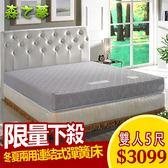 【IKHOUSE】森之夢-連結式彈簧床墊-冬夏兩用款-雙人5尺下標區