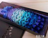 99朵仿真玫瑰香皂花束 肥皂花禮盒 女友男友媽媽生日母親節禮物 藍嵐