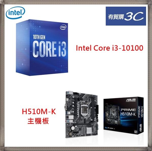 【主機板+CPU】 華碩 ASUS PRIME H510M-K主機板 + Intel Core i3-10100 中央處理器