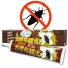 能益淨 純天然防蟑侵軟膏 50g/條