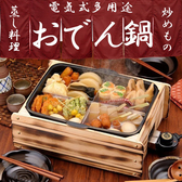 日本原裝.關東煮機 5合一多功能關東煮鍋 多用鍋 火鍋 湯鍋 電鍋 日式料理
