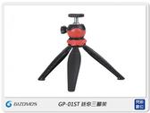 Gizomos GP-01ST 迷你三腳架 桌面三腳架 (GP01ST,公司貨)