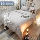 天絲(80支)床組 簡約生活系-杏仁茶 D1雙人床包三件組100%天絲 專櫃級 台灣製 棉床本舖