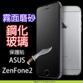E68精品館 磨砂霧面 華碩 ZenFone2 5吋 / 5.5吋 鋼化玻璃 螢幕保護貼膜 保貼 ZE500 / ZE550