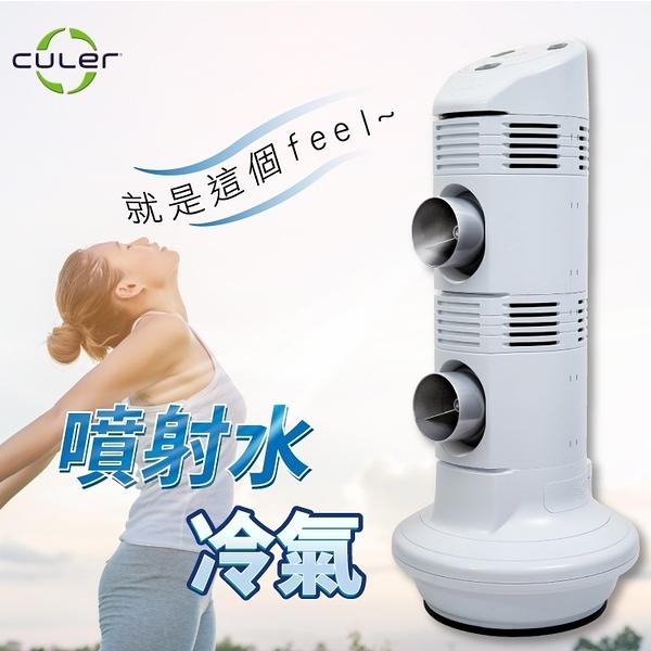CULer省電型雙孔噴射水冷氣 美國原裝進口 移動式/車用家用冷氣機/噴霧機/水冷扇