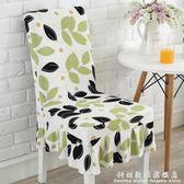 椅套家用彈力連身餐桌椅子套罩凳子套罩酒店餐廳座椅套簡約現代布藝 igo科炫數位