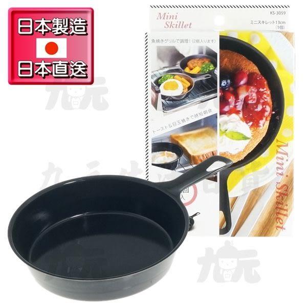 【九元生活百貨】日本製 13cm小鐵鍋 小煎鍋 煎烤盤 單柄烤盤 日本直送