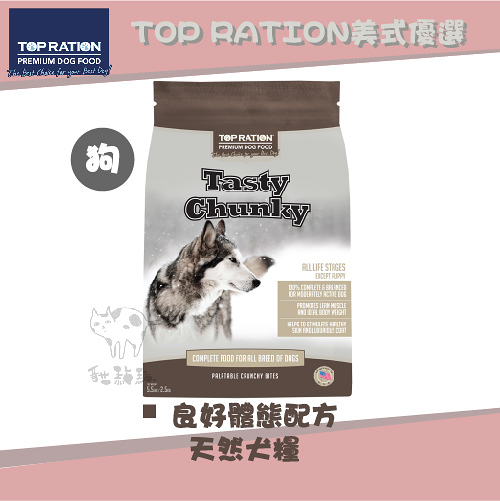 TOP RATION美式優選[良好體態配方天然犬糧,18kg,台灣製]