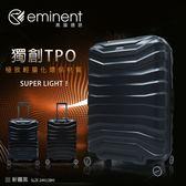 【EMINENT萬國】尊爵世紀-獨創TPO輕量化耐衝擊環保材質拉鍊旅行箱 行李箱-28吋