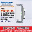 Panasonic 國際牌 WTDF51...