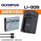 【LI-90B電池套餐】OLYMPUS 副廠電池+充電器 1鋰1充 LI90B LI-92B EXM (PN-085)