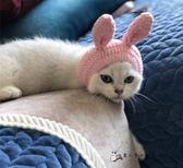 粉色兔子頭套寵物小型犬貓咪頭飾帽子英短美短