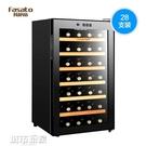 紅酒櫃 Fasato/凡薩帝 FST28紅酒柜家用小型迷你恒溫酒柜電子冷藏酒柜 MKS阿薩布魯