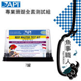 API魚博士 【專業珊瑚全套測試組(7罐)】Ca2 KH PO34 NO3 海水 海葵 軟體 魚缸水質檢測 魚事職人