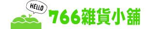 766雜貨小舖