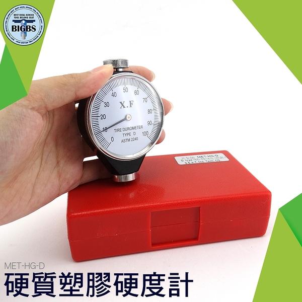 利器五金 指針硬度計 邵氏橡膠硬度表 泡棉塑料 金屬型 便攜式測試儀 D型