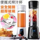 304USB充電果汁機隨身杯(超厚玻璃杯...