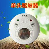 滅蚊燈家用孕婦嬰兒靜音光觸媒電子便捷式 JA1895『毛菇小象』