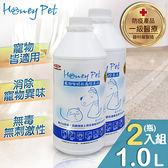 【寵物哈妮】抗菌除臭/次氯酸水濃縮補充液1L(2入組)