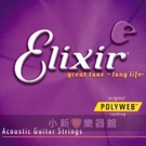 Elixir 頂級民謠弦 Polyweb(11025)11-52 【民謠吉他弦/木吉他弦】