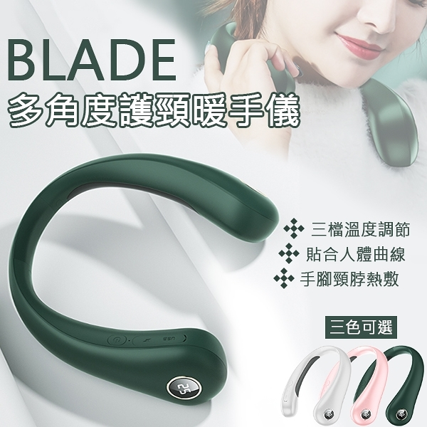 【coni shop】BLADE多角度護頸暖手儀 現貨 當天出貨 台灣公司貨 隨身電暖器 暖手寶 護頸熱敷儀